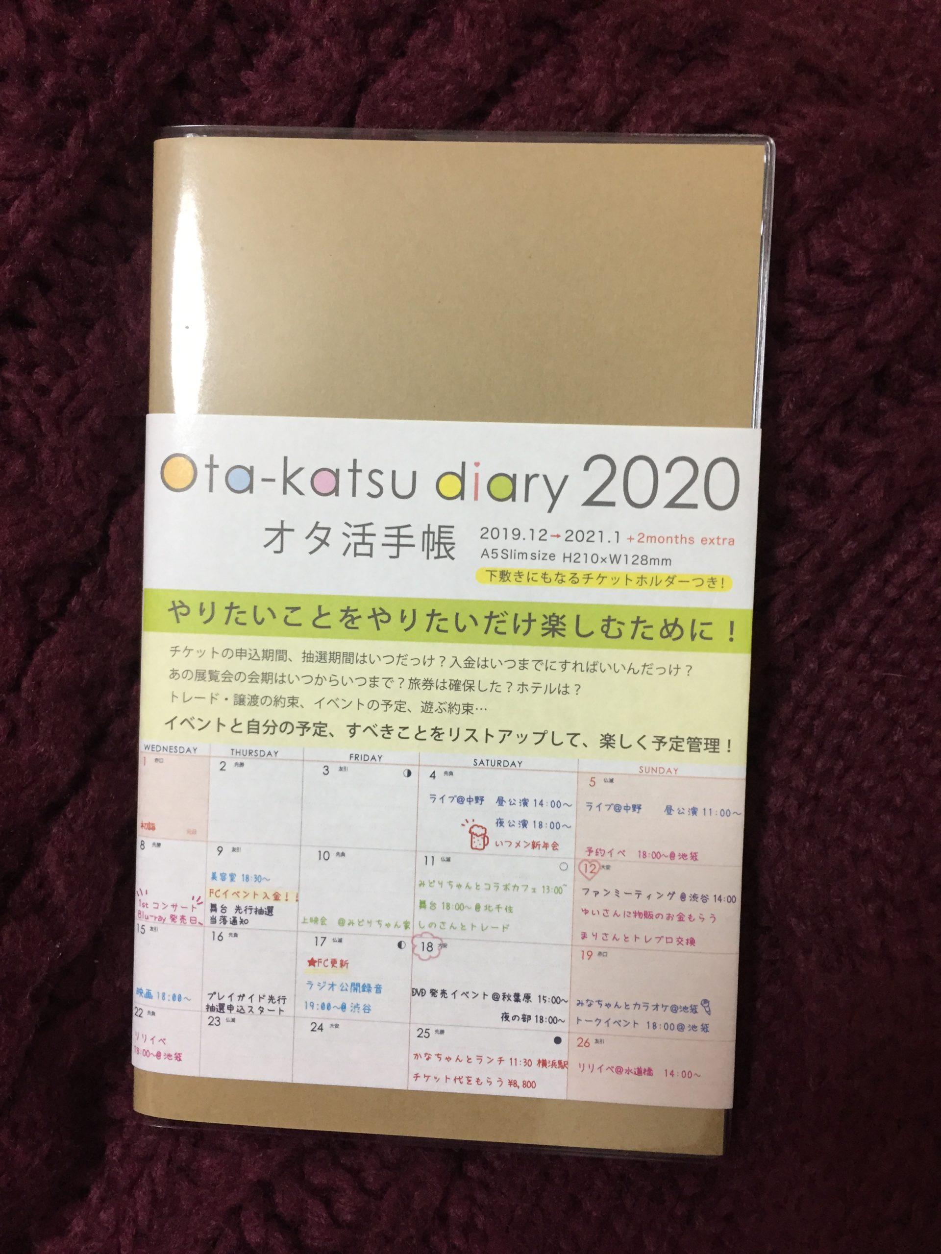 オタ活手帳~2020~普通の手帳と何が違うの?ヲタにもママにも便利なワケ 書き方 おすすめ アートプリントジャパン ロフト