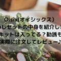 Oisix(オイシックス)おためしセットの中身を紹介します!ミールキットは入ってる?勧誘もある?実際に注文してレビュー♪