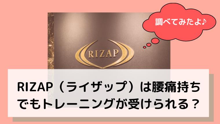 RIZAP(ライザップ)は腰痛持ちでもトレーニングが受けられる?