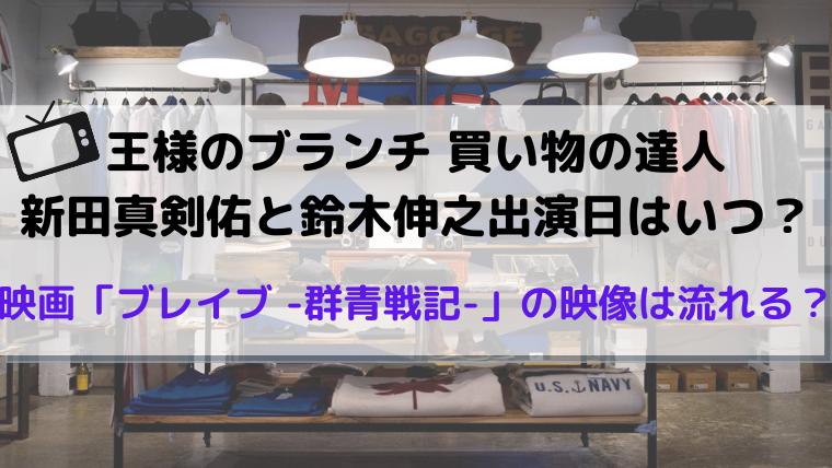 王様のブランチ 買い物の達人に新田真剣佑と鈴木伸之出演日はいつ?映画「ブレイブ -群青戦記-」の映像は流れる?