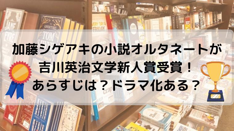 加藤シゲアキの小説オルタネートが吉川英治文学新人賞受賞!あらすじは?ドラマ化ある?