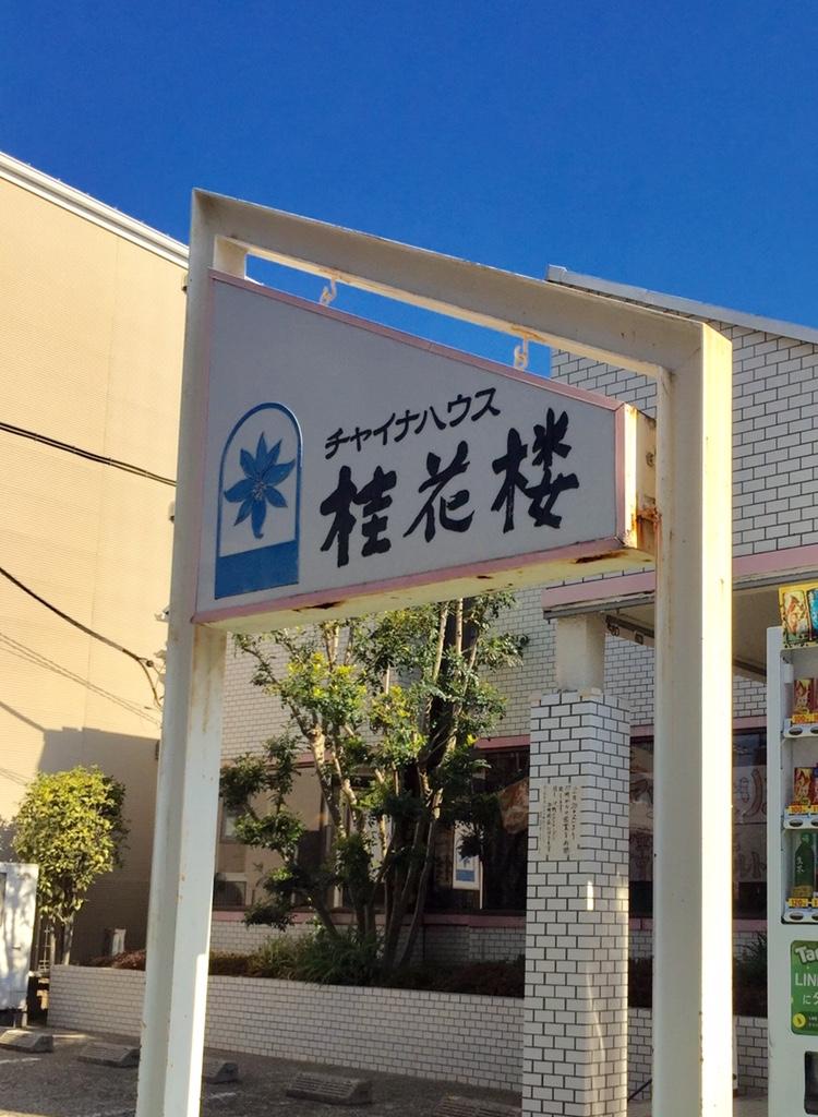 相葉雅紀さんのご実家 チャイナハウス桂花楼のお取り寄せ通販、お中元やおトクな裏ワザも?相葉亭、人気の餃子を自宅で♪